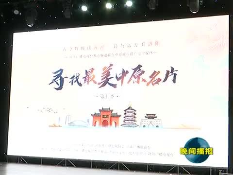 """我省寻找""""最美中原名片""""第五季活动启动"""