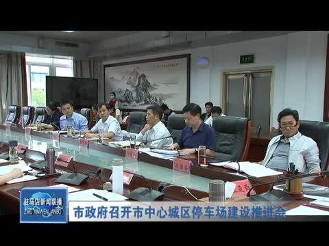 市政府召开市中心城区停车场建设推进会