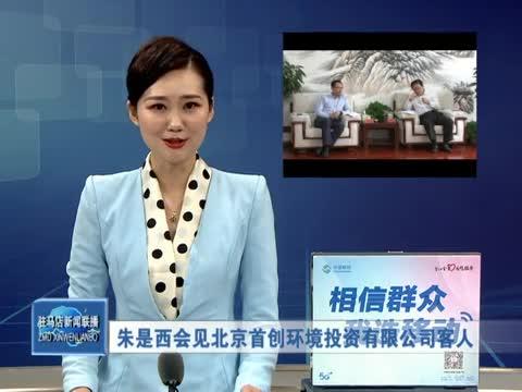 朱是西会见北京首创环境投资有限公司客人