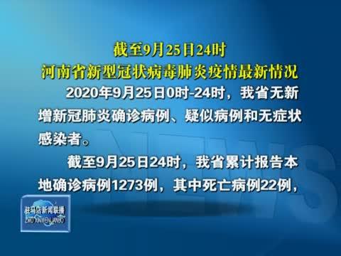 截至9月25日24时河南省新型冠状病毒肺炎疫情最新情况