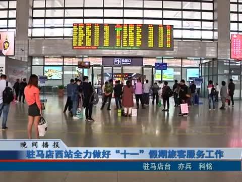 """驻马店西站全力做好""""十一""""假期旅客服务工作"""