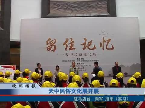 天中民俗文化展开展