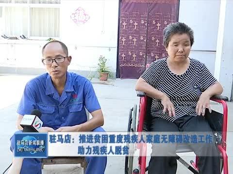 驻马店:推进贫困重度参加人家庭无障碍改造工作助力残疾人脱贫