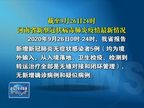 截至9月26日24时河南省新型冠状病毒肺炎疫情最新情况