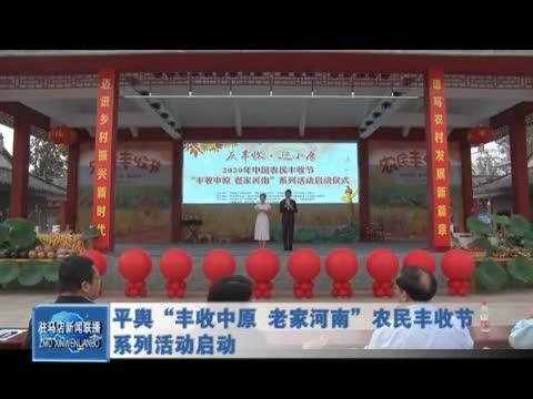"""平舆""""丰收中原 老家河南""""农民丰收节系列活动启动"""