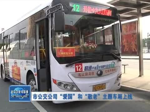 """市公交公司""""爱国""""和""""敬老""""主题车厢上线"""