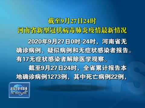 截至9月27日24时河南省新型冠状病毒肺炎疫情最新情况
