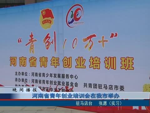 河南省青年创业培训会在我市举行
