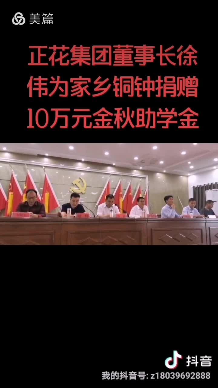 河南正花集团董事长徐伟为家乡捐赠10万元金秋助学金资助25名贫困大学生