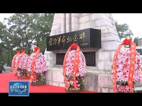 我市隆重举行烈士纪念日公祭活动 陈星等领导同志出席