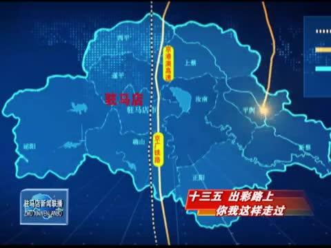 """奋进新时代 跃步新征程——驻马店""""十三五""""经济社会发展取得巨大成就"""