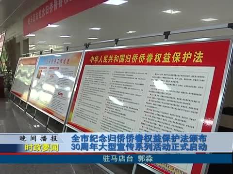 全市纪念归侨侨眷权益保护法颁布 30周年大型宣传系列活动正式启动