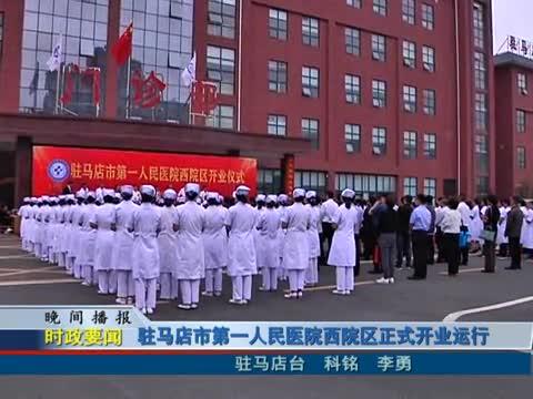 驻马店市第一人民医院西院区正式开业运行