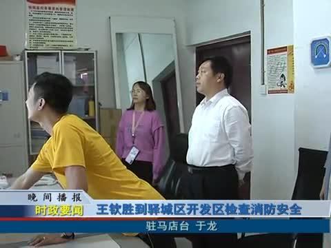 王钦胜到驿城区开发区检查消防安全