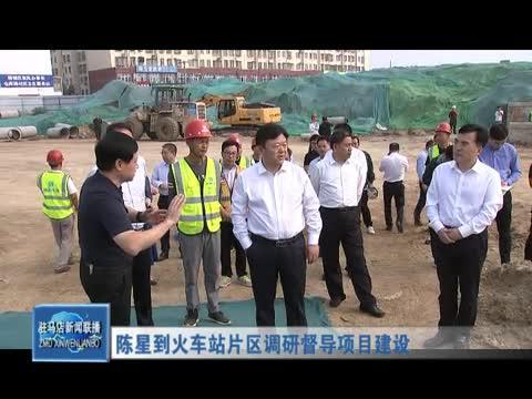 陈星到火车站片区调研督导项目建设