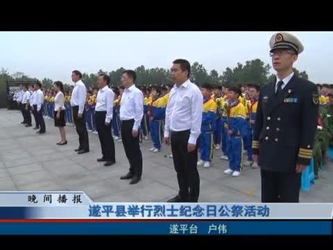遂平县举行烈士纪念日公祭活动