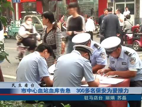 市中心血站血库告急 300多名保安为爱接力