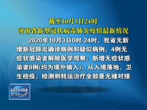 截至10月3日24时 河南省新型冠状病毒肺炎疫情最新情况