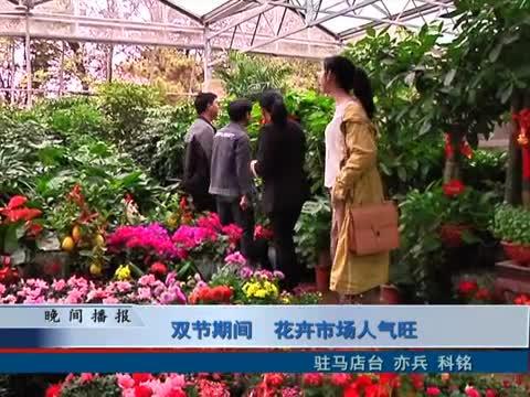 雙節期間 花卉市場人氣旺