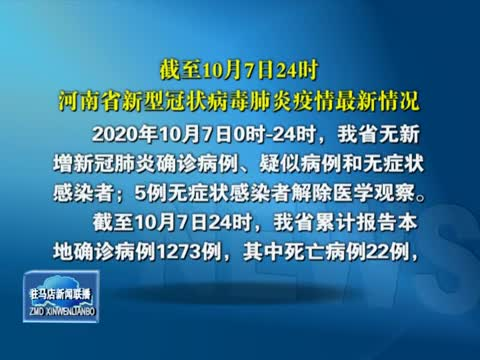 截至10月7日24时河南省新型冠状病毒肺炎疫情最新情况