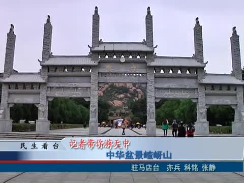记者带你游天中 中华盆景嵖岈山