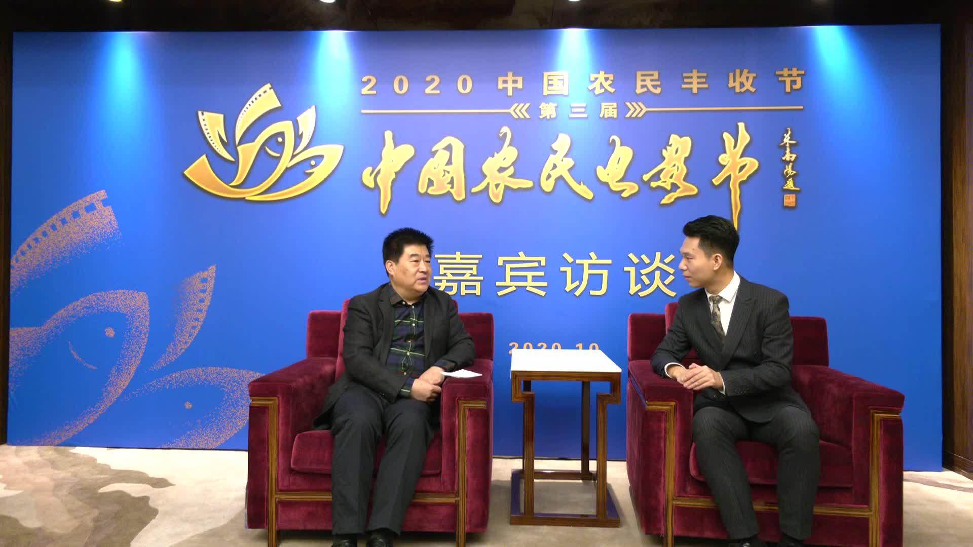 【專訪】第三屆中國農民電影節嘉賓、中國農業科學院農產品加工研究所副所長王強