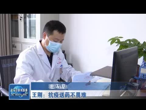 王刚:抗疫送药不畏难