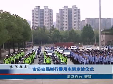 市公安局举行警用车辆发放仪式