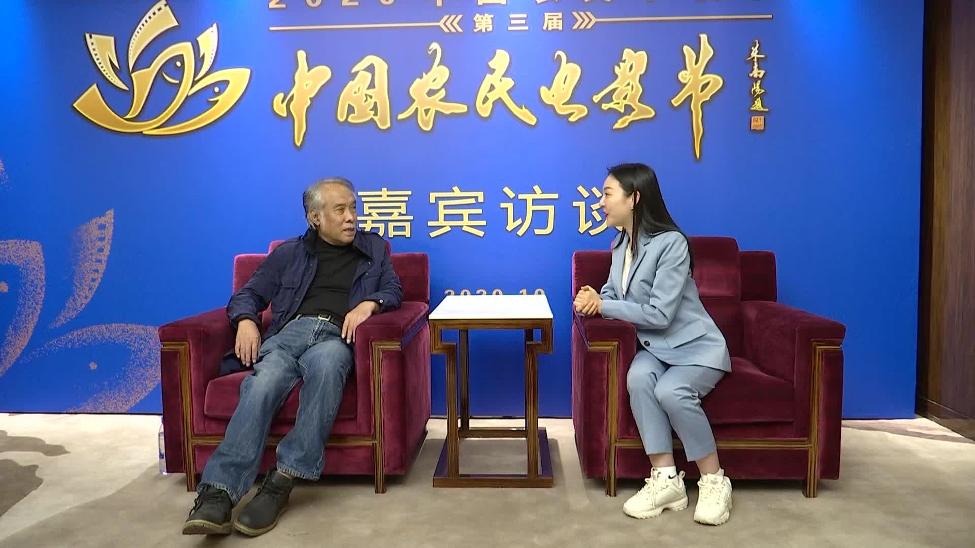 【专访】第三届中国农民电影节嘉宾、编剧史建全