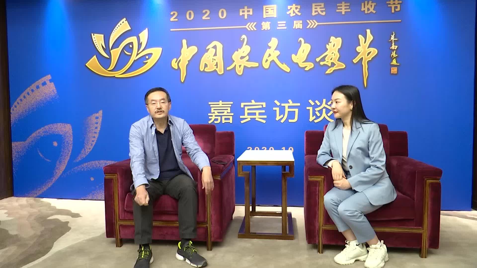 【專訪】第三屆中國農民電影節嘉賓、中國科教電影電視協會專業委員會副主任秦勇
