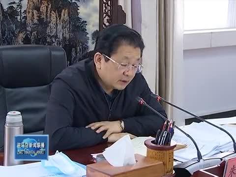 市政府召开督察工作会议 朱是西出席并讲话