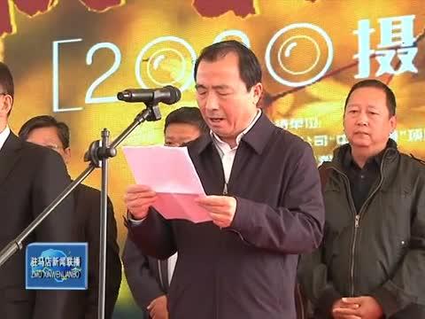 """第三届中国农民电影节""""丰收杯""""秋韵天中2020全国摄影大赛启动"""