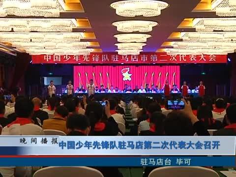 中國少年先鋒隊駐馬店第二次代表大會召開