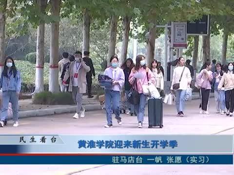 黃淮學院迎來新生開學季