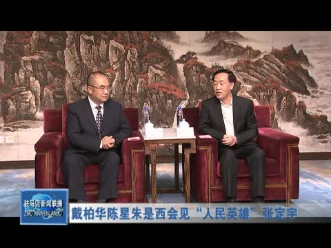 """戴柏华陈星朱是西会见""""人民英雄""""张定宇"""