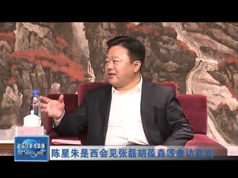 陈星朱是西会见张磊胡葆森等参访嘉宾