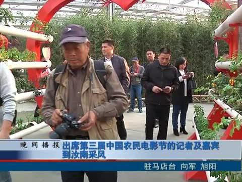 出席第三届中国农民电影节的记者及嘉宾到汝南采风