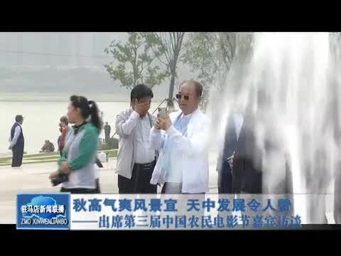 秋高气爽风景宜 天中发展令人赞——出席第三届中国农民电影节嘉宾访谈