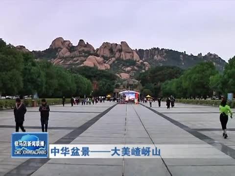 中华盆景——大美嵖岈山