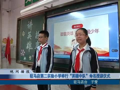 """駐馬店第二實驗小學舉行""""英雄中隊""""命名授旗儀式"""