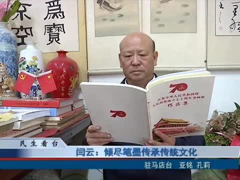 闫云:倾尽笔墨传承传统文化