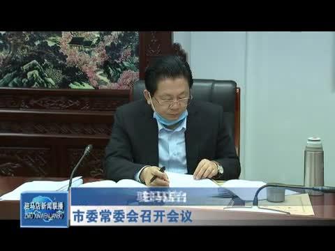 市委常委召开会议