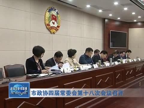 市政协四届常委会第十八次会议召开