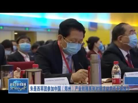 朱是西率团参加中国(郑州)产业转移系列对接活动并作专场推介
