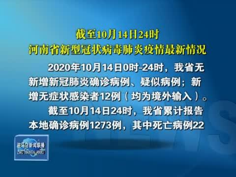 截至10月14日24時河南省新型冠狀病毒肺炎疫情最新情況