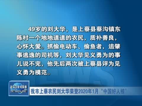 """我市上蔡农民刘大华荣登2020年1月""""中国好人榜"""""""