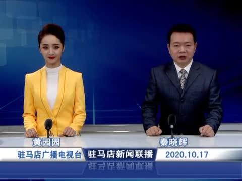 新闻联播《2020.10.17》