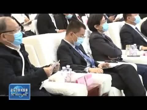 第七届产教融合发展战略国际论坛在驻马店市隆重开幕