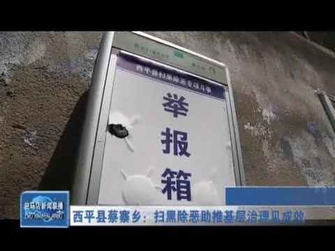 西平县蔡寨乡:扫黑除恶助推基层治理见成效