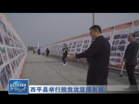 西平县举行脱贫攻坚摄影展